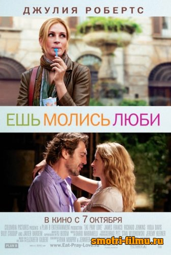 Постер к сериалу Ешь, молись, люби / Eat Pray Love (2010) HDRip