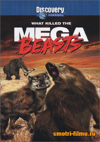 Звери-гиганты / Death of the Megabeasts (2009)