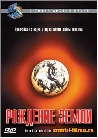 Постер к сериалу Рождение Земли / Naked Science: Birth of the Earth (2008) National Geographic