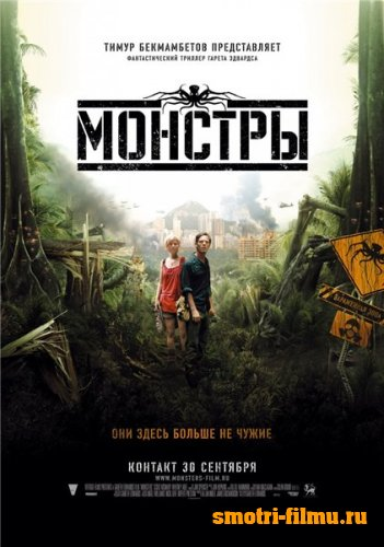 Монстры / Monsters (2010) HDRip