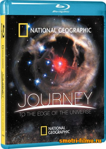 National Geographic: Путешествие на край Вселенной / Journey to the Edge of the Universe (2008)