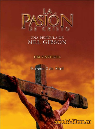 Страсти Христовы / The Passion of the Christ (2004)
