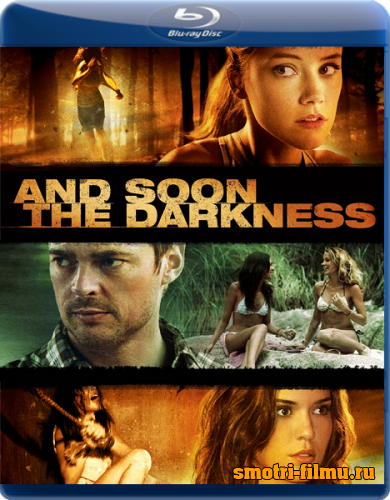 И наступит тьма / And Soon the Darkness  (2010) DVDRip