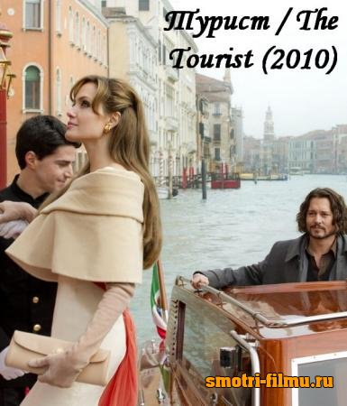Постер к сериалу Турист / The Tourist (2010) CATRip