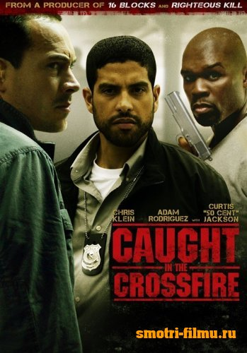 Под перекрестным огнем / Caught in the Crossfire (2010) DVDRip
