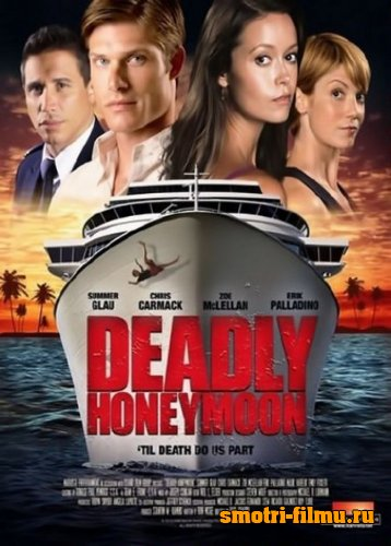 ����������� ������� ����� / Deadly Honeymoon (2010/CATRip)