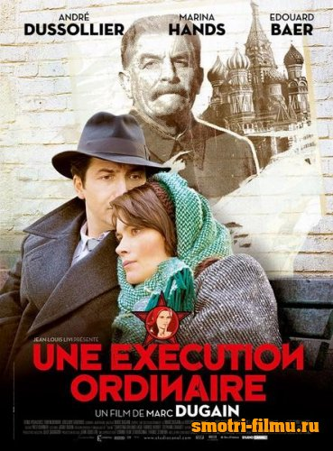 ������ � ������� ������������ ����� / An Ordinary Execution (2010/SATRip)