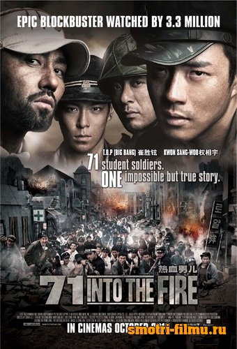 ������ � ������� 71: � ���� / 71 into the fire / Pohwasogeuro (2010) ����� ����� HDRip