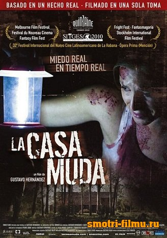 Немой дом / La casa muda / The Silent House (2010) HDRip