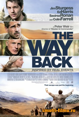 ���� ����� / The Way Back (2010) HDRip