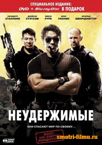 ����������� / The Expendables (2010) HDRip
