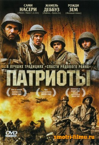 Постер к сериалу Патриоты (День славы) / Indigenes / Days Of Glory (2006) BDRip