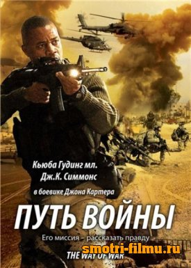 ���� ����� / The Way of War (2009) HDRip
