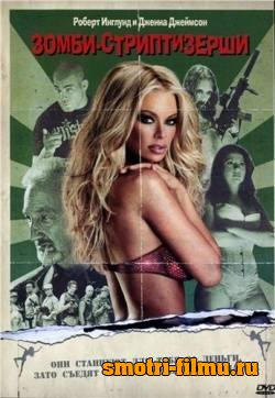 �����-������������ /�������� �� ����� / Zombie Strippers (2008) DVDRip