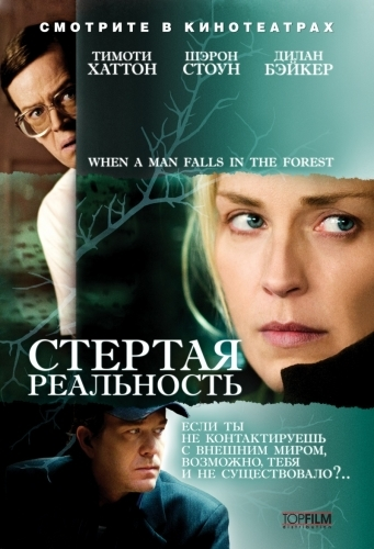 ������ � ������� ������� ���������� / When a Man Falls in the Forest (2007) DVDRip