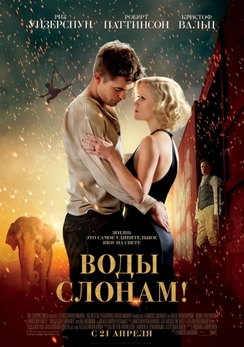 Воды слонам! / Water for Elephants (2011) CAMRip