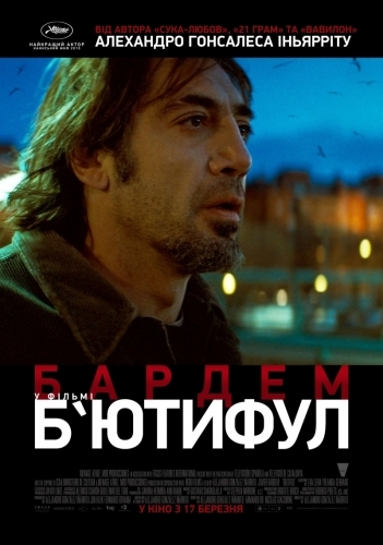 Бьютифул / Biutiful (2010) HDRip
