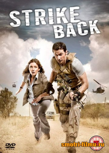 Ответный удар / Strike back (2011) 2 сезон сериал, 10-серий  HDTVRip