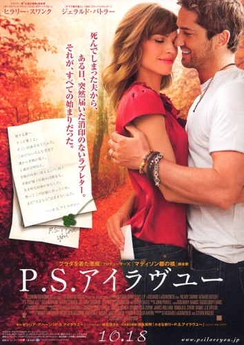 P.S. Я люблю тебя / P.S. I Love You (2007) BDRip