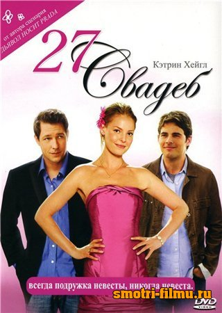 27 свадеб / 27 Dresses (2008) BDRip