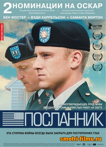 Постер к сериалу Посланник / The Messenger (2009)