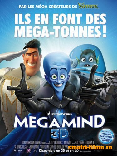 Мегамозг / Megamind (2010) HDRip