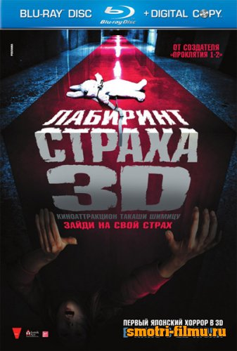 Постер к сериалу Лабиринт страха 3D / The shock labirinth 3 D (2009) HDRip