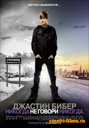 ������ � ������� ������� �����: ������� �� ������ ������� / Justin Bieber: Never Say Never (2011) DVDRip