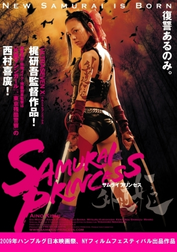 Самурай-принцесса / Samurai- Princess (2009) HDRip
