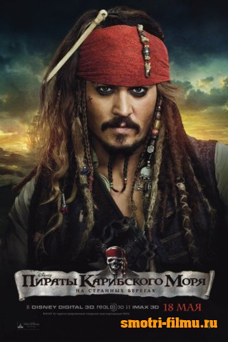 Постер к сериалу Пираты Карибского моря 4: На странных берегах / Pirates of the Caribbean: On Stranger Tides (2011) HDRip