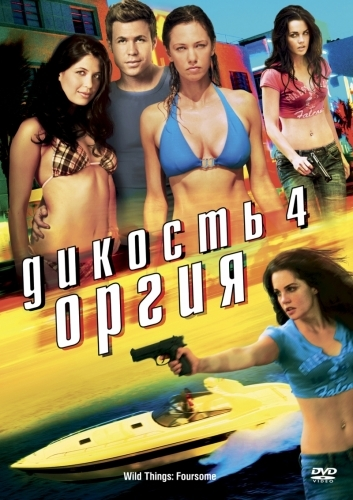 Дикость 4: Оргия / Wild Things: Foursome (2010) BDRip