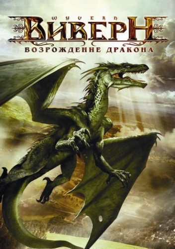������ � ������� ������: ����������� ������� / Wyvern (2009) HDRip