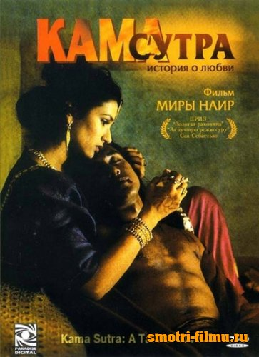 ������ � ������� ���� �����: ������� ����� / Kama Sutra: A Tale of Love (1996) DVDRip