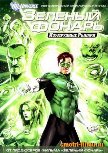 ������ � ������� ������� ������: ���������� ������ / Green Lantern: Emerald Knights (2011) HDRip