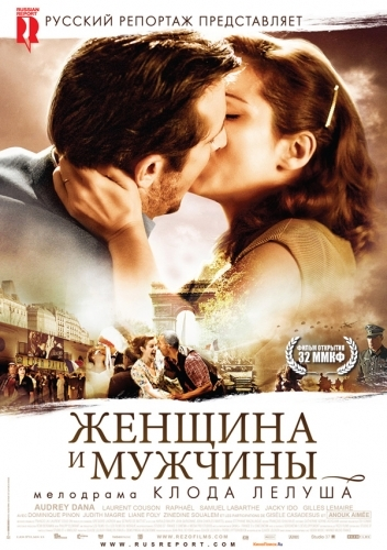 Женщина и мужчины / Ces amours-là (2010) DVD R5