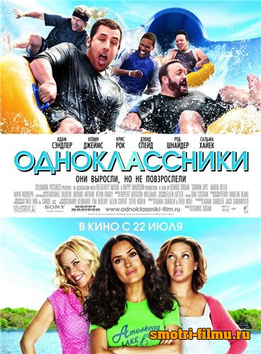 Одноклассники / Grown Ups (2010) HDRip