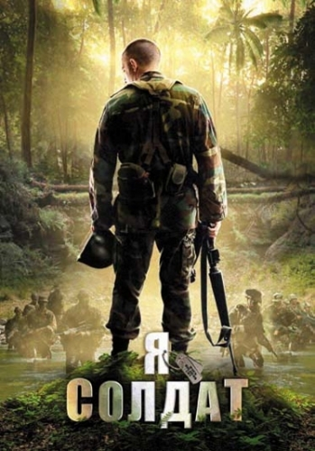 ������ � ������� � ������ / When Soldiers Cry (2010) DVD9