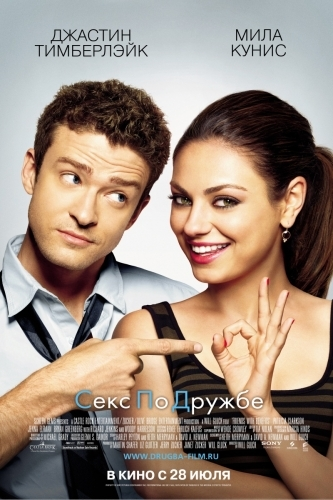 Секс по дружбе / Friends with Benefits (2011/DVDRip/HDRip/BD…