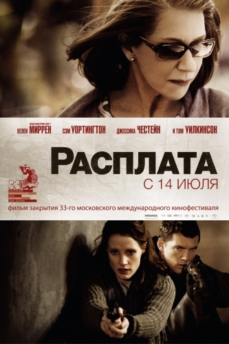 Постер к сериалу Расплата / The Debt (2010) TS