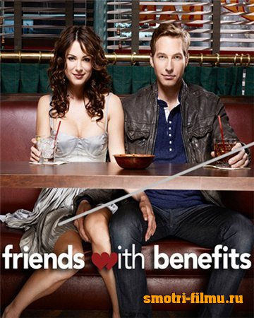 Секс по дружбе / Friends with Benefits 1 сезон (2011)  сериал, 4-серия  WEB-DLRip