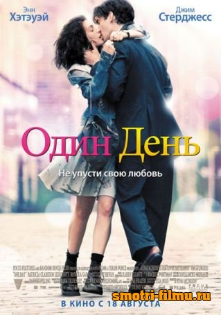 Один день / One Day (2011) HDRip