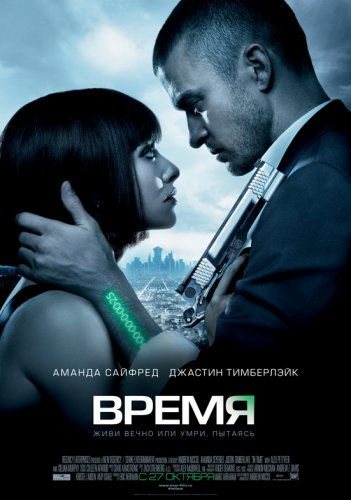 Время / In Time (2011) HDRip