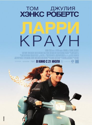 ����� ����� / Larry Crowne (2011) HDRip
