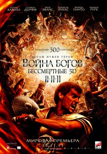 Война Богов: Бессмертные / Immortals (2011) DVDRip