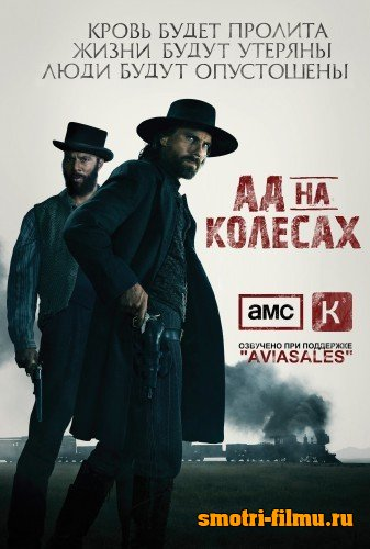 Ад на колесах / Hell on Wheels (2011) сериал, 10-серий  WEB-DLRip