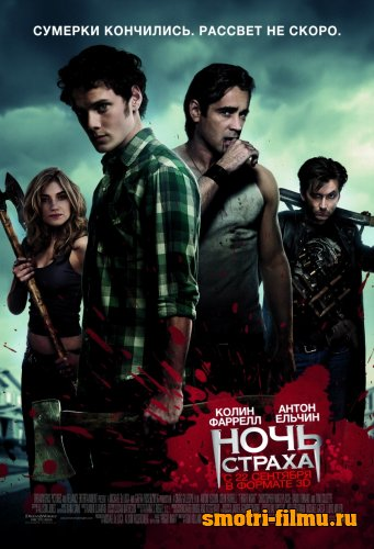 Ночь страха / Fright Night (2011) HDRip
