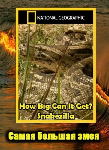 Гиганты мира животных. Самая большая змея / How Big Can It Get? Snakezilla (2011)