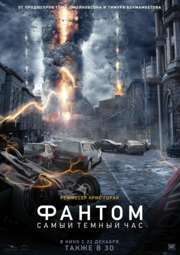 Постер к сериалу Фантом / The Darkest Hour (2011) DVDRip