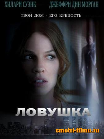 Ловушка / The Resident / Invasion of Privacy (2010) DVDRip