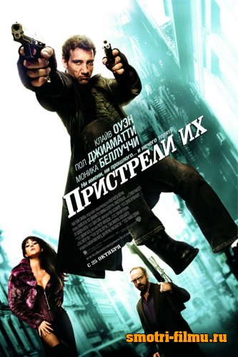 ������ � ������� ��������� �� / Shoot 'Em Up (2007) DVDRip